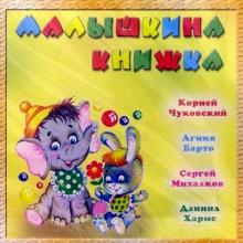 Аудиокнига Малышкина книжка