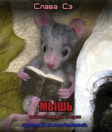 Аудиокнига Мышь