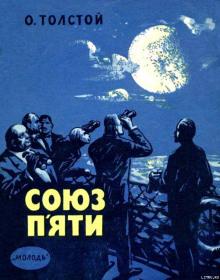 Аудиокнига Союз пяти