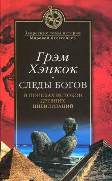 Аудиокнига Следы богов. В поисках истоков древних цивилизаций