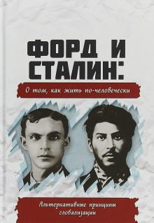 Аудиокнига Форд и Сталин. О том, как жить по-человечески. Альтернативные принципы глобализации