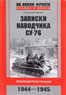Аудиокнига Записки наводчика СУ-76. Освободители Польши
