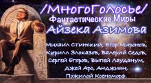 Аудиокнига МногоГолосье. Айзек Азимов