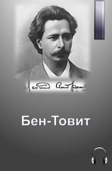 Аудиокнига Бен-Товит