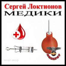 Аудиокнига Медики